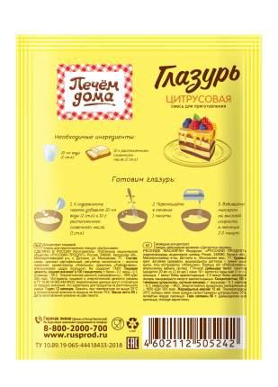 Глазурь печем дома Русский Продукт цитрусовая 90 г