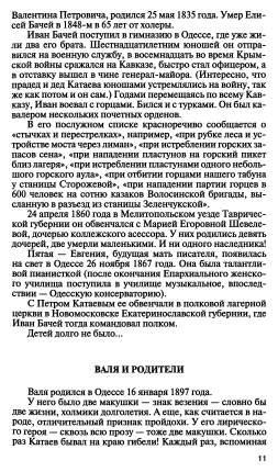 Книга Катаев. погоня За Вечной Весной