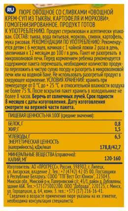 Пюре ФрутоНяня овощной крем-суп из тыквы, картофеля и моркови 200 мл