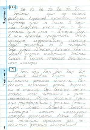 Тихомирова. тренажёр по Чистописанию. Работаем С текстом 3Кл.