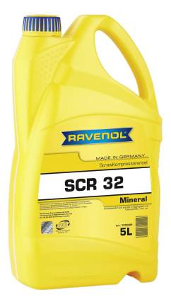 Компрессорное масло RAVENOL Kompressorenoel Screew SCR 32 5л 1330304-005-01-999