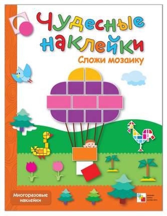 Книга С наклейками Мозайка-Синтез Чудесные наклейки Сложи Мозаику (Для Детей От 3 лет)