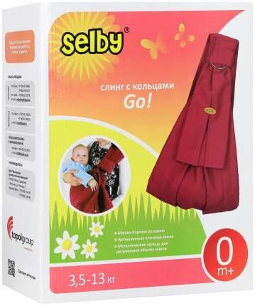 Слинг для переноса ребенка Selby GO с кольцами от 0 до 2 лет