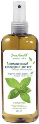 Дезодорант для ног GREEN MAMA Перечная мята и шалфей, 250 мл