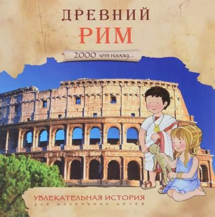 Книжка Мозаика-Синтез Увлекательная История для Маленьких Детей. Древний Рим (Мс10930)
