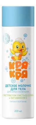 Молочко детское Кря-Кря Для самых маленьких с витамином E 200 мл