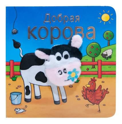 Книжка Школа Семи Гномов Добрая корова