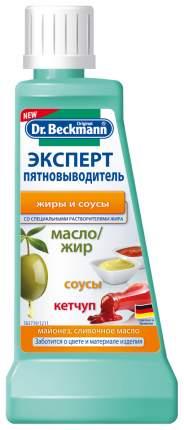 Пятновыводитель Dr.Beckmann эксперт жиры и соусы 50 мл