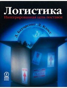 Книга Логистика, Интегрированная Цепь поставок
