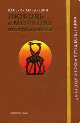 Книга Любовь и морковь по-африкански