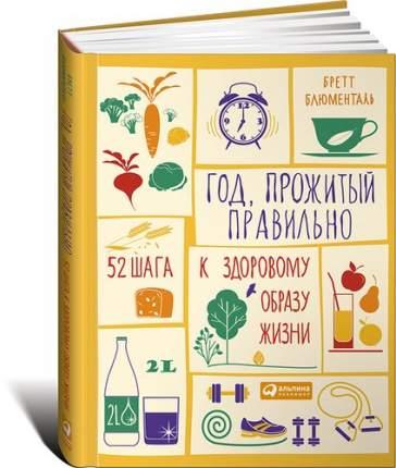 Книга Год, прожитый правильно: 52 Шага к Здоровому Образу Жизни