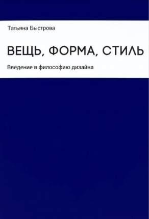 Книга Вещь, форма, стиль, Введение в философию дизайна