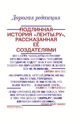 Дорогая Редакция, подлинная История ленты, Ру, Рассказанная Ее Создателями