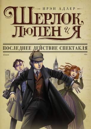 Шерлок, люпен и Я: последнее Действие Спектакля