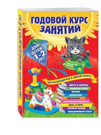 Годовой курс Занятий. для Детей 1-2 лет