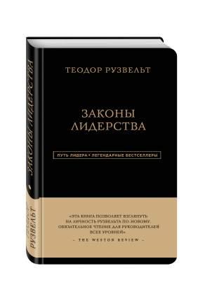 Книга Теодор Рузвельт, Законы лидерства