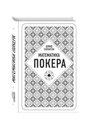 Дэвид Склански, Математика покера