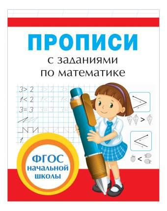 Прописи С Заданиями по Математике. Е. Смирнова