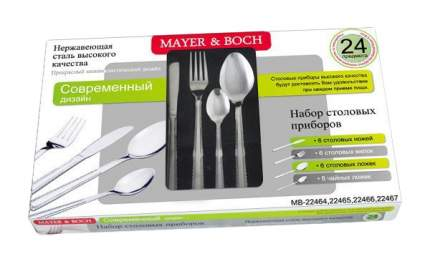 Набор столовых приборов Mayer&Boch MB-22466 24 пр
