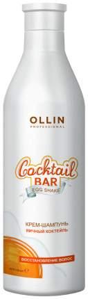 Шампунь Ollin Professional Яичный коктейль 500 мл
