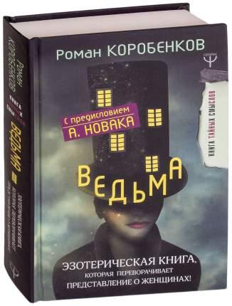 Книга Ведьма. Эзотерическая книга которая переворачивает представление о Женщинах!