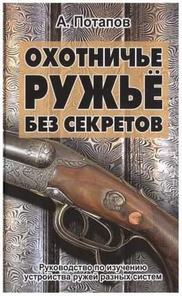 Книга Охотничье Ружье Без Секретов. Руководство по Изучению Устройства Ружей Разных Систем