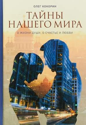 Книга Тайны нашего Мира. о Жизни Души, о Счастье и любви