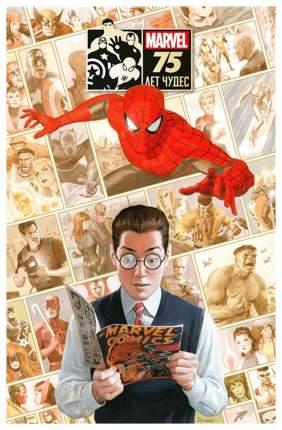 Комикс Marvel. 75 лет чудес