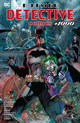 Бэтмен. Detective comics #1000 (мягк/обл.)