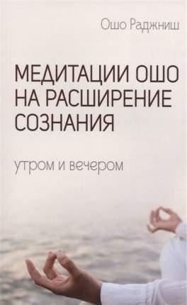 Книга Медитации Ошо на Расширение Сознания. Утром и Вечером