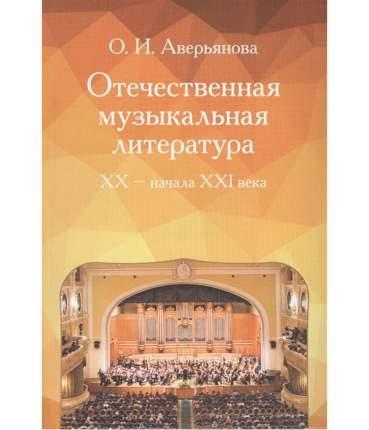 Книга Отечественная музыкальная литература XX - начала ХХI века