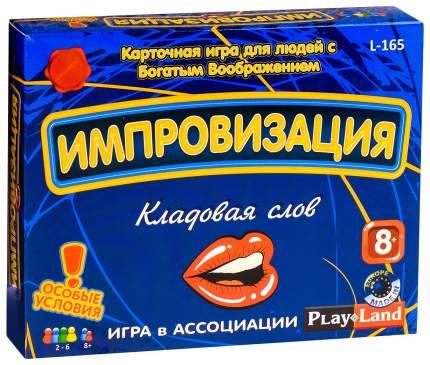 """Настольная игра """"Импровизация: Кладовая слов"""" PlayLand"""