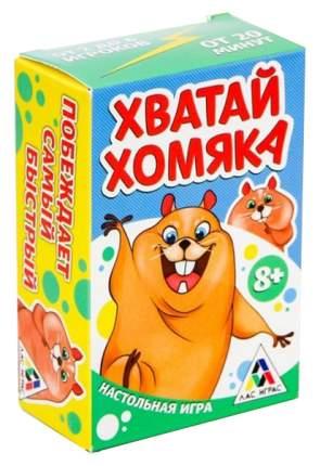 "Настольная игра ""Хватай хомяка"" ЛАС ИГРАС"
