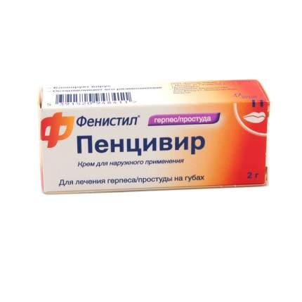 Фенистил Пенцивир крем 1 % 2 г