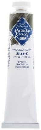 Масляная краска Невская Палитра Мастер-класс марс черный теплый 46 мл