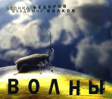 Федоров-Волков Волны