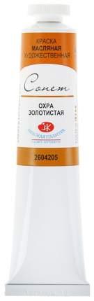 Масляная краска Невская Палитра Сонет охра золотистая 46 мл