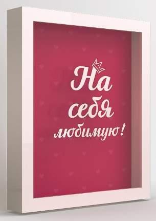 """Копилка для денег """"На себя любимую"""" 22,5x26 см массив дерева, белый Дубравия KD-037-114"""