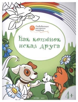Книга Как котенок искал друга. Развивающие раскраски котенка. Для детей 4-5 лет