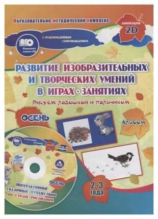 Альбом Рисуем ладошкой и пальчиком для детей 2-3 лет Осень.