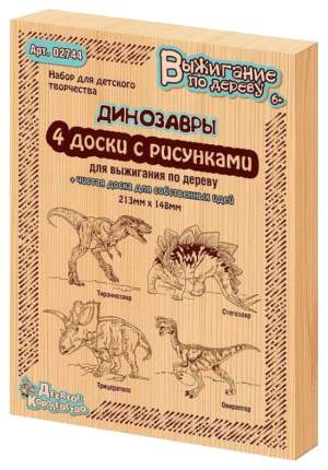 Набор для выжигания Десятое Королевство Динозавры 5 шт. 02744ДК