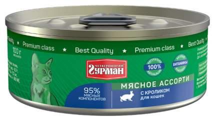 Консервы для кошек Четвероногий Гурман Мясное ассорти, кролик, 24шт, 100г