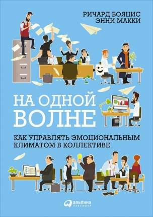 Книга На Одной Волне: как Управлять Эмоциональным климатом В коллективе