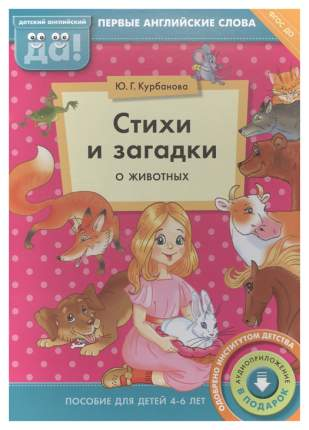Книга титул курбанова Ю. Стихи и Загадки о Животных. пособие для Детей 4-6 лет