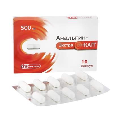 Анальгин-ЭкстраКап капсулы 500 мг 10 шт.