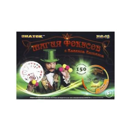 Игровой набор Знаток Магия фокусов с Амаяком Акопяном 150 фокусов, с видео курсом