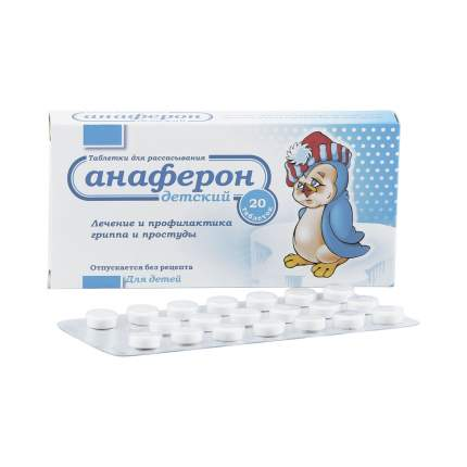 Анаферон детский таблетки для рассасывания 20 шт.