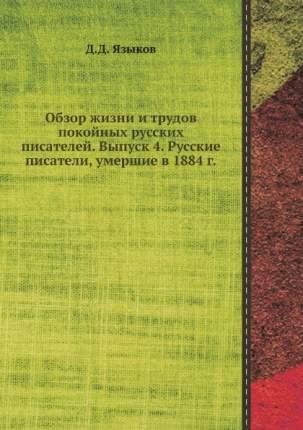 Обзор Жизни и трудов покойных Русских писателей, Выпуск 4, Русские писатели, Умершие В 188