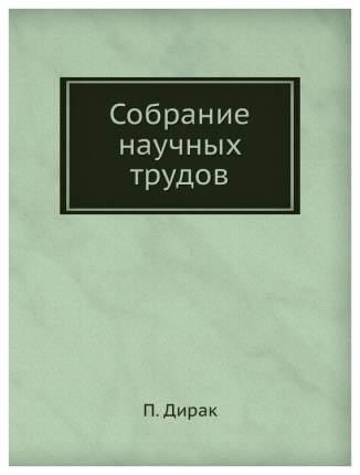 Книга Собрание научных трудов. том 2. квантовая теория (Монографии, лекции)
