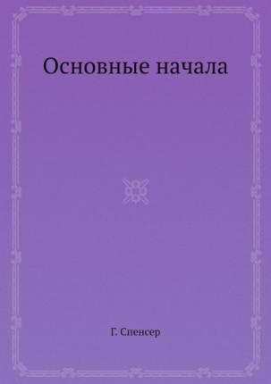 Книга Основные начала